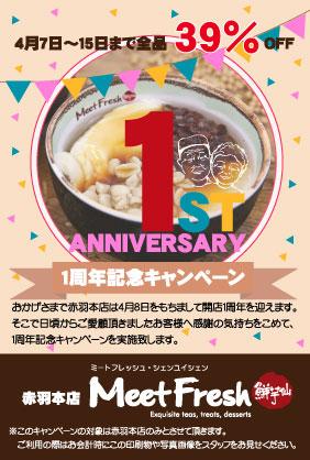 http://www.meetfresh-tokyo.jp/wp-content/uploads/2018/02/1stanv.jpg